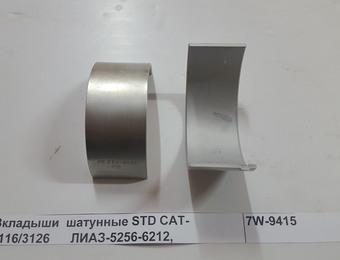 Вкладыши  шатунные STD CAT-3116/3126      ЛИАЗ-5256-6212,