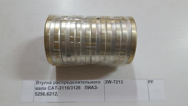 Втулка распределительного вала CAT-3116/3126   ЛИАЗ-5256,6212,