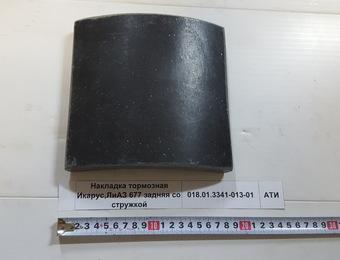 Накладка тормозная Икарус,ЛиАЗ 677 задняя со стружкой АТИ