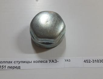 Колпак ступицы колеса УАЗ-3151 перед