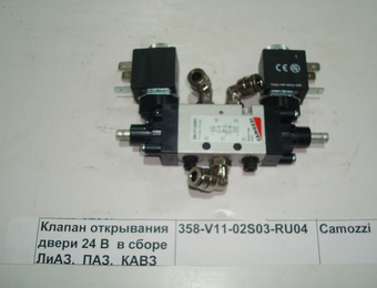 Клапан открывания двери 24 В  в сборе ЛиАЗ,  ПАЗ,  КАВЗ