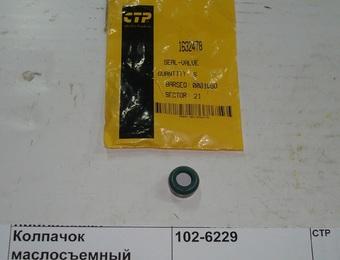 Колпачок маслосъемный выпускного клапана CAT-3126  Лиаз-6212,