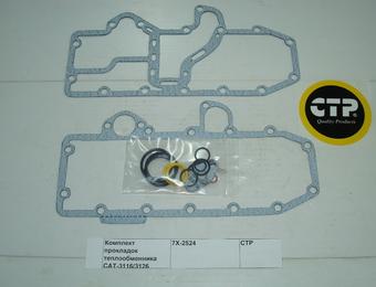 Комплект прокладок теплообменника CAT-3116/3126