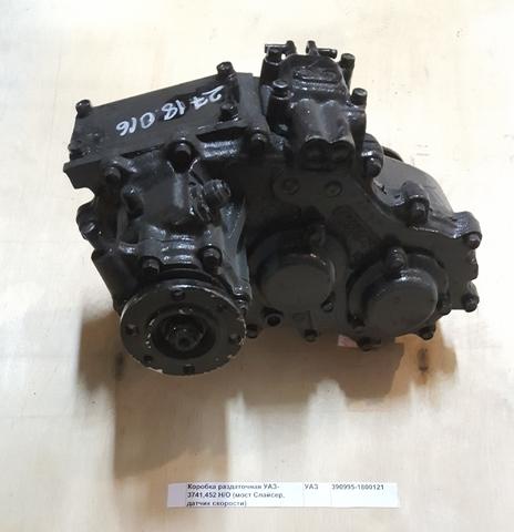 Коробка раздаточная УАЗ-3741,452 Н/О (мост Спайсер, датчик скорости)