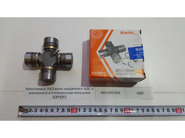 Крестовина УАЗ вала карданного АДС с масленкой и стопорными кольцами EXPERT