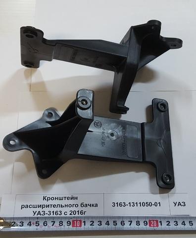 Кронштейн расширительного бачка УАЗ-3163 с 2016г