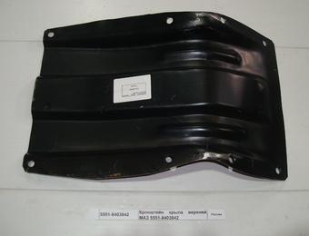 Кронштейн крыла верхний МАЗ 5551-8403042