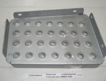Подножка штампованная стальная лев. КАМАЗ 5320-8405015