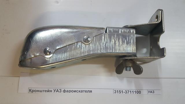 Кронштейн УАЗ фароискателя