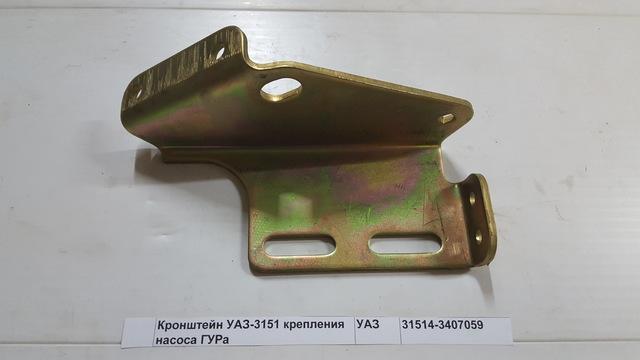 Кронштейн УАЗ-3151 крепления насоса ГУРа