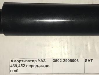 Амортизатор УАЗ-469,452 перед.,задн. в сб