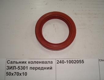 Сальник коленвала ЗИЛ-5301 передний 50х70х10