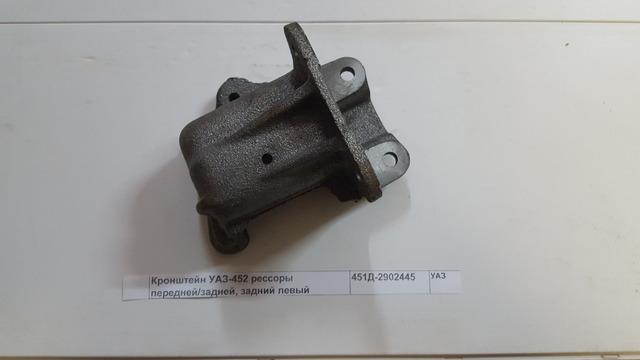 Кронштейн УАЗ-452 рессоры передней/задней, задний левый