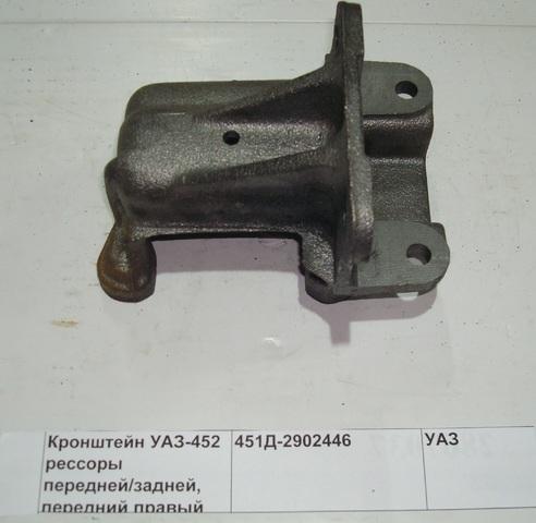 Кронштейн УАЗ-452 рессоры передней/задней, передний правый