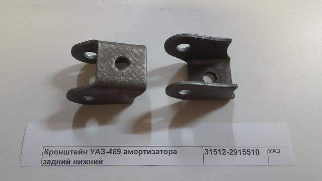 Кронштейн УАЗ-469 амортизатора задний нижний