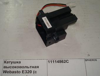 Катушка высоковольтная  Webasto Е320 (с проводком)