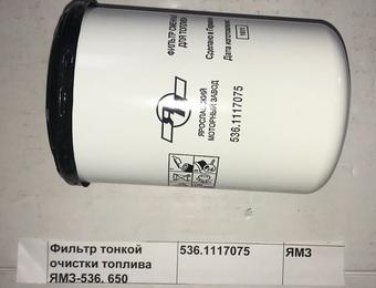 Фильтр тонкой очистки топлива ЯМЗ-536, 650