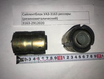 Сайлентблок УАЗ-3163 рессоры (резинометалический)