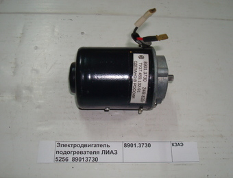 Электродвигатель подогревателя ЛИАЗ 5256  8901.3730