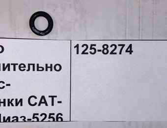 Кольцо уплотнительное насос-форсунки CAT-3116 ( 6 шт.двиг.) 125-8274   Лиаз-5256