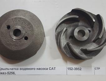 Крыльчатка водяного насоса CAT   Лиаз-5256,