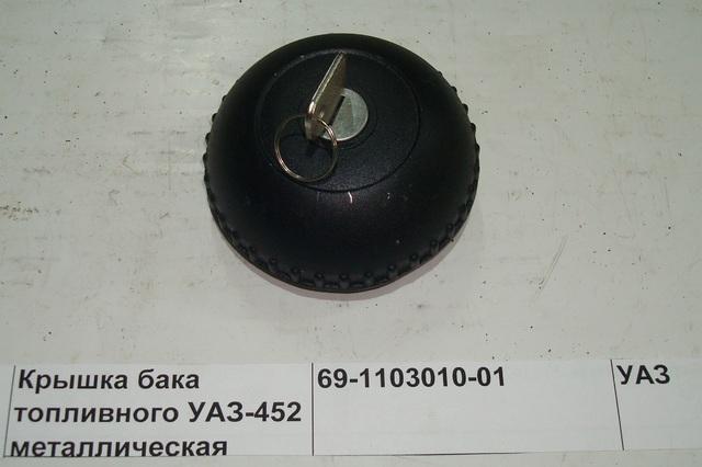 Крышка бака топливного УАЗ-452 металлическая
