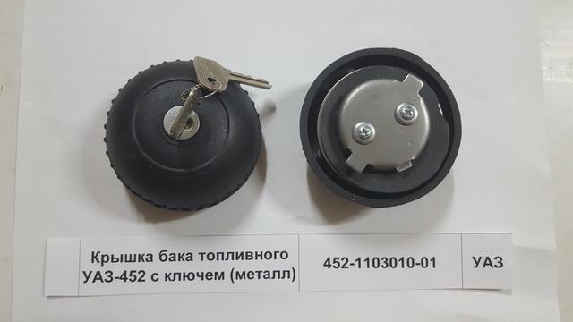 Крышка бака топливного УАЗ-452 с ключем (металл)