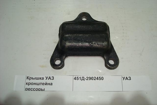 Крышка УАЗ кронштейна рессоры