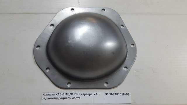 Крышка УАЗ-3163,315195 картера заднего/переднего моста