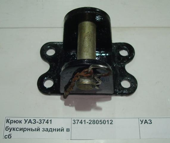 Крюк УАЗ-3741 буксирный задний в сб