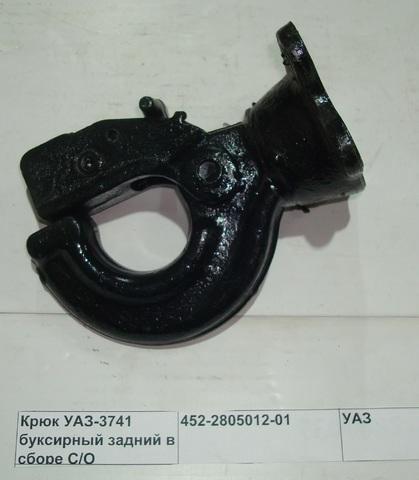 Крюк УАЗ-3741 буксирный задний в сборе С/О
