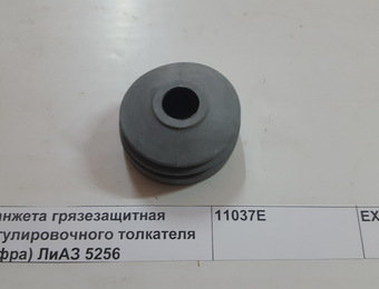 Манжета грязезащитная регулировочного толкателя (гофра) ЛиАЗ 5256