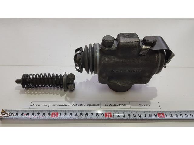 Механизм разжимной ЛиАЗ-5256  правый