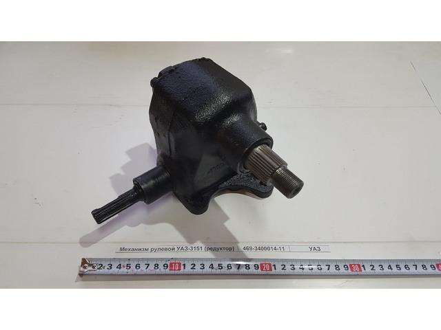 Механизм рулевой УАЗ-3151 (редуктор)