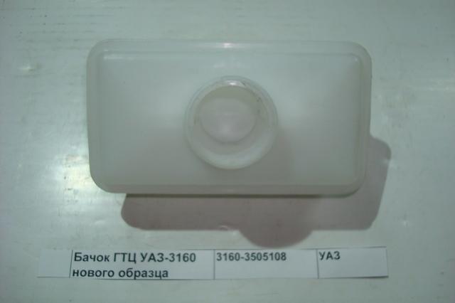 Бачок ГТЦ УАЗ-3160 нового образца