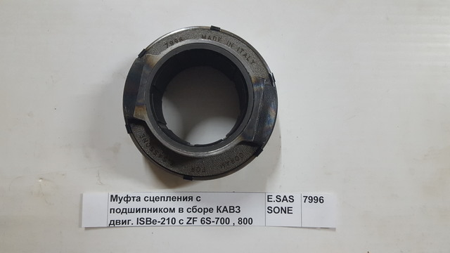 Муфта сцепления с подшипником в сборе КАВЗ двиг. ISBe-210 с ZF 6S-700 , 800