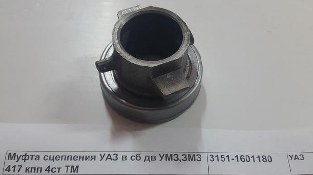 Муфта сцепления УАЗ в сб дв УМЗ,ЗМЗ 417 кпп 4ст ТМ