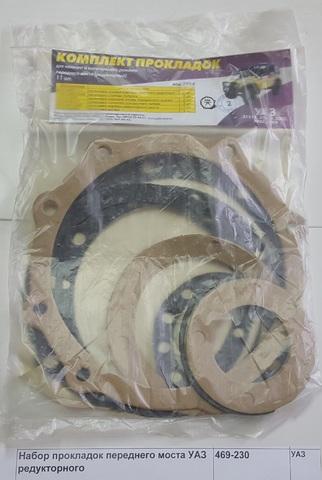 Набор прокладок переднего моста УАЗ редукторного
