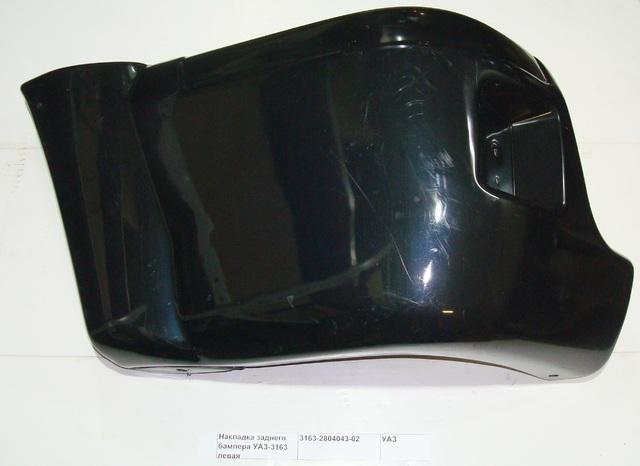 Накладка заднего бампера УАЗ-3163 левая