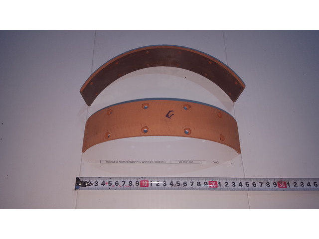 Накладка торм.колодки УАЗ длинная (сверлен)