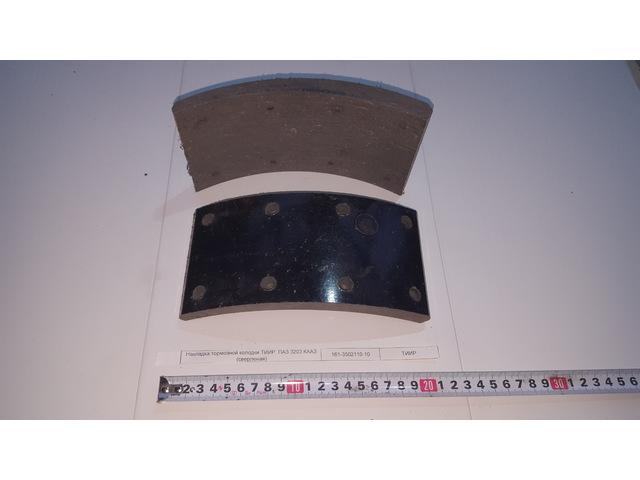 Накладка тормозной колодки ТИИР  ПАЗ 3203 КААЗ (сверленая)