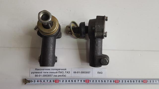 Наконечник поперечной рулевой тяги левый ПАЗ, ГАЗ 66-01-3003057 (кр.резба)
