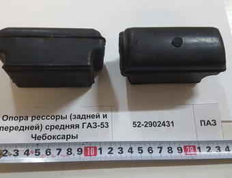 Опора рессоры (задней и передней) средняя ГАЗ-53 Чебоксары