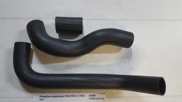 Патрубки радиатора УАЗ-3163 к-т 3шт