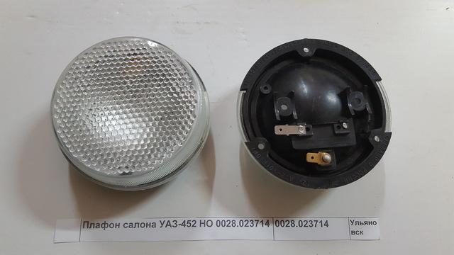 Плафон салона УАЗ-452 НО 0028.023714