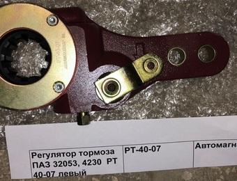РТ-40-07  (АМ) Рычаг Регулировочный автомат левый ПАЗ-3205, КРАЗ КАВЗ (мост Канаш, Рязань) (10)