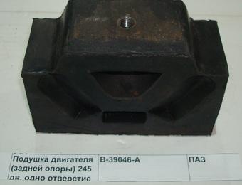 Подушка двигателя (задней опоры) 245 дв. одно отверстие