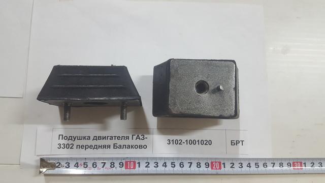 Подушка двигателя ГАЗ-3302 передняя Балаково