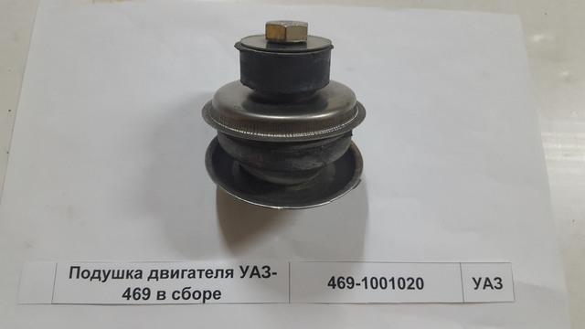 Подушка двигателя УАЗ-469 в сборе