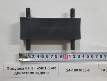 Подушка КПП Г-2401,3302 двигателя задняя